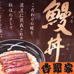 期間限定!吉野家の鰻丼はつゆだく可能?3分解になるうなぎのワケ!