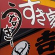 うな丼比較!すき家と吉野家ではどっちが美味しい?!