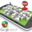 新しいグーグルマップの印刷方法!A4横サイズで大きく印刷する!