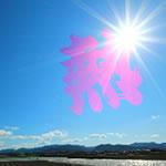 熱中症と熱射病の違い!日射病は?実は超簡単に説明できます♪