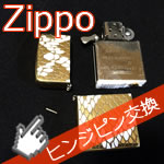 ZIPPOの開閉音をチューニング!ヒンジピンの交換と調整方法!