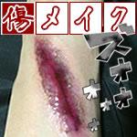 ハロウィンの傷メイクが簡単に!やり方の手順とコツは!?