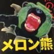 北海道のゆるキャラ メロン熊!夕張に生息する実態は3頭+1人?!
