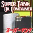 ZIPPOのオイルタンクでオイルが長持ち!スーパータンクを装着♪