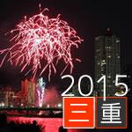 花火大会 2015年の日程♪三重県開催の詳細情報!