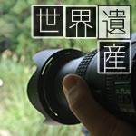 日本の世界遺産一覧!画像と地図で確認♪登録の順番(登録年)は?