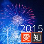 2015年 花火大会の日程♪愛知県・三河地区開催の詳細情報!