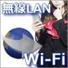 Wi-Fiとは!無線LANとの違いはナニ!?通信速度の速さは?