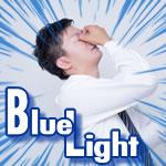 頭痛や肩こりの原因は目の疲れ!?ブルーライトの影響とは!