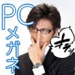 ブルーライトをカット!PCメガネの効果と使い心地は!?