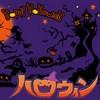 ハロウィン関連ネタまとめ記事♪ゾンビ仮装メイクからUSJまで!