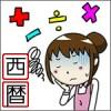 平成・昭和は西暦では何年?超簡単な計算方法と変換一覧表!