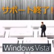 WindowsVistaサポート終了!4つ対策方法はコレ!