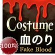 ダイソーのハロウィン用「血のり」!手作りの血糊と比較してみた!