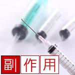 インフルエンザ予防接種の副作用!主な症状と対処法は!?