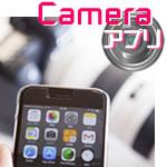 iPhoneのカメラアプリの画質は?無料の機能だけで撮影比較!