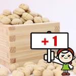 節分の豆の数は数え年?それとも年の数だけ食べればいいの!