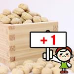 節分の豆の数は数え年?それとも年の数だけ食べればいいの!?