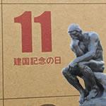 建国記念日の意味は?簡単にわかる「建国記念の日」との違い!