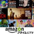 Amazonプライムビデオとは?まずは体験!おすすめの方法はコレ