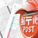 確定申告の郵送方法は!?申告書を郵送で提出する際の手順と注意点!