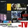Amazonプライムビデオをテレビで♪大画面で見る方法はコレ!