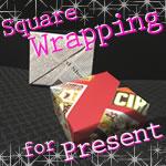 プレゼント用「箱ラッピングの方法」!正方形の箱ならスクエア包み♪