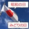 「昭和の日」と「みどりの日」の由来と違いとは?たった4分で解決!
