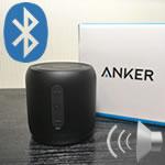 Bluetoothスピーカーのおすすめ♪ANKER Soundcore mini レビュー!