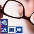 遠近両用メガネの見え方は?他にどんなデメリットがあるの!?