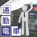 通勤電車の時間を有効活用!スマホでできる時間の使い方10選