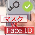 【iPhone】マスクを着用したまま Face IDで認証解除する方法はコレ!