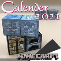 2021年版手作りカレンダー(マイクラver.)無料ダウンロード!