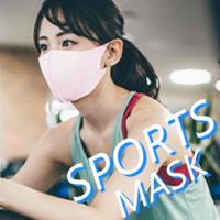 スポーツマスクのおすすめは?夏はもちろん普段使いにも超快適♪