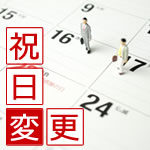2021年の祝日変更!カレンダーの変更箇所は?手作りカレンダー無料DL
