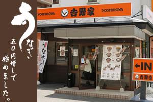 期間限定!吉野家の鰻丼の「価格とメニュー」