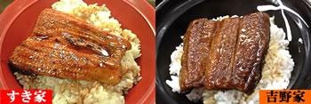 すき家の「うな丼」と吉野家の「鰻丼」