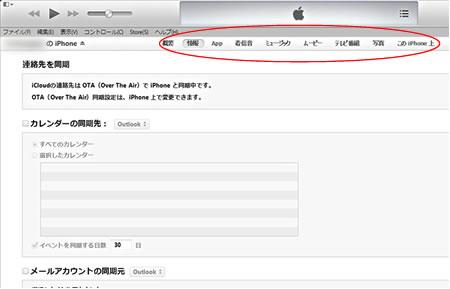 iTunesでiPhoneを復元