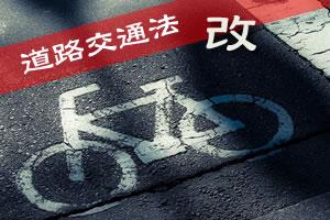 自転車の道路交通法改正!2015年6月施行の内容と罰則はコレ!