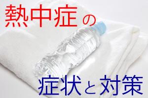 熱中症の症状と対策!3つの応急処置と症状別対策!予防方法は!?