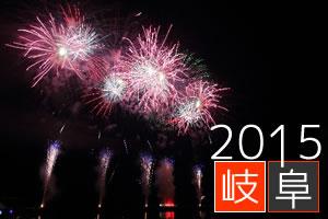 花火大会の日程!岐阜県の2015年開催の詳細は!?