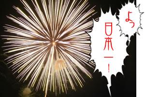 花火大会 2015年の日程(岐阜県)