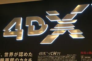 4DX映画が4Dと呼べないワケ!
