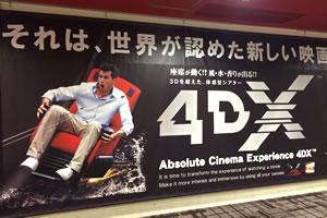 4DX映画とは!値段の違いは?4Dと呼べないワケはコレ!
