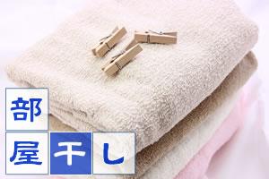 洗濯物が部屋干しで早く乾く!室内で乾かす時間を短縮できる干し方!