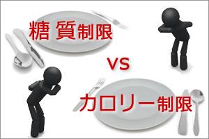 【ダイエット】糖質制限 vs カロリー制限!違いと効果はコレ!