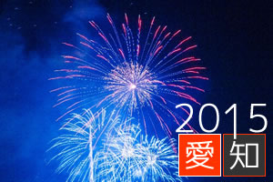 花火大会 2015年の日程(愛知・三河地区開催)