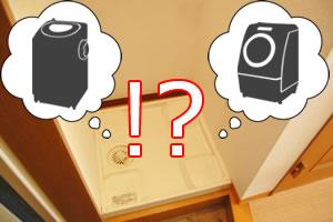 洗濯機の縦型とドラム式の違いを比較!どっちがおすすめ!?