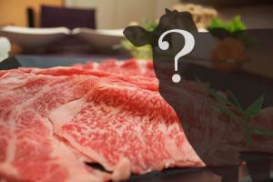 和牛と国産牛の違い!知ってます?ブランド牛の半分は和牛ではない!