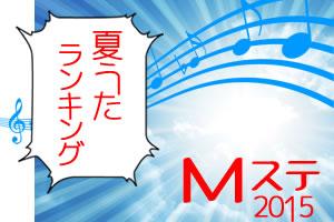 Mステ「2015年版 夏うたランキング ベスト30」